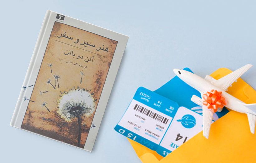 خلاصه کتاب هنر سیر و سفر
