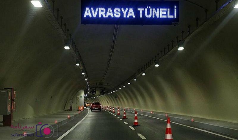 معرفی تونل زیر دریایی اوراسیا در استانبول در سایت سفرنامه شبکه تخصصی سفر و گردشگری